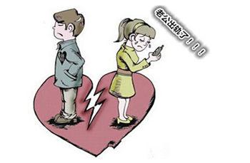 老公出轨想离婚_老公出轨想离婚妻子怎么做_老公出轨老婆想离婚怎么办